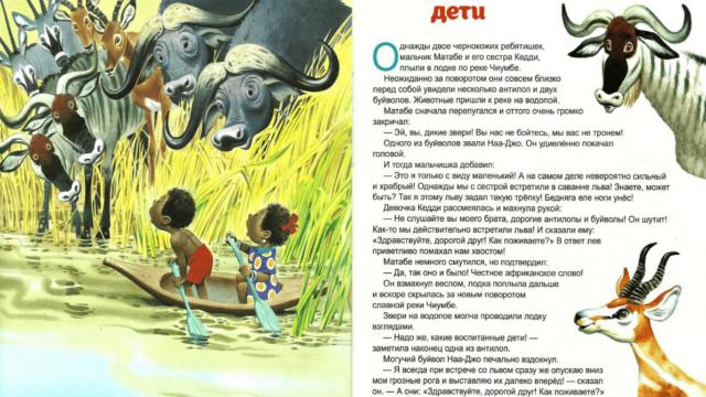 Сказки о животных Африки